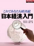 「日本経済」入門(週刊ダイヤモンド特集BOOKS Vol.316)