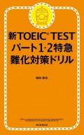 新TOEIC TEST パート1・2特急(1) 難化対策ドリル