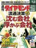 週刊ダイヤモンド 02年11月2日号