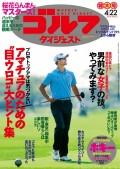 週刊ゴルフダイジェスト 2014/4/22号