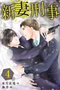 新妻刑事(デカ) 4巻〈波乱の幕開け〉