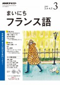 NHKラジオ まいにちフランス語 2019年3月号