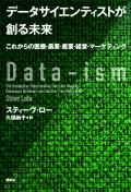 【期間限定価格】データサイエンティストが創る未来 これからの医療・農業・産業・経営・マーケティング