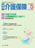 月刊介護保険 2017年5月号