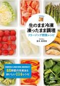 【期間限定価格】生のまま冷凍 凍ったまま調理 フリージング野菜レシピ
