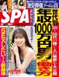週刊SPA! 2019/03/12号