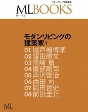 ML BOOKSシリーズ 13 モダンリビングの建築家1