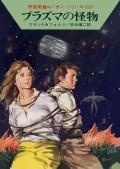 宇宙英雄ローダン・シリーズ 電子書籍版103 プラズマの怪物