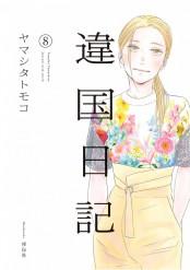 違国日記(8)【電子限定特典付】