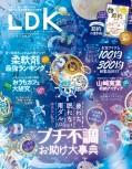 LDK (エル・ディー・ケー) 2021年 8月号