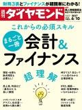 週刊ダイヤモンド 17年6月10日号