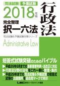 2018年版 司法試験&予備試験 完全整理択一六法 行政法