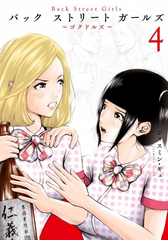 Back Street Girls(4)