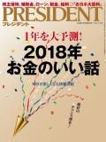 PRESIDENT 2018.1.15