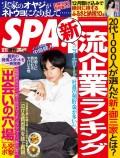 週刊SPA! 2018/12/11号
