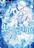 虫かぶり姫(5)【電子限定描き下ろしマンガ付】