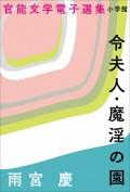 官能文学電子選集 雨宮慶『令夫人・魔淫の園』