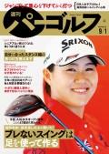 週刊パーゴルフ 2020/9/1号