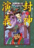 封神演義(上)妖姫乱国の巻