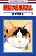 【期間限定価格】動物のお医者さん(2)