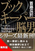 【無料版】「ブックキーパー 脳男」試し読み 特別書評付き