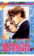 恋物語 3