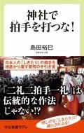 神社で拍手を打つな! 日本の「しきたり」のウソ・ホント