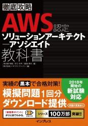 徹底攻略 AWS認定 ソリューションアーキテクト - アソシエイト教科書