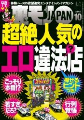 裏モノJAPAN2015年10月号★特集★超絶人気のエロ違法?店(探せるヒントつき!)