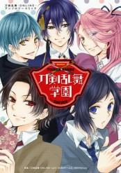 刀剣乱舞学園〜刀剣乱舞-ONLINE-アンソロジーコミック〜(1)
