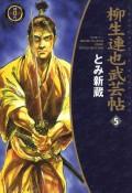 柳生連也武芸帖(5)