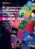 PM&BIG LED&DS&イベント&事例 導入資料集2020