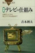 【期間限定価格】図解 テレビの仕組み 白黒テレビから地上デジタル放送まで