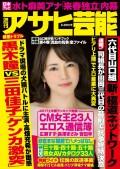 週刊アサヒ芸能 2017年08月03日号