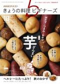 NHK きょうの料理ビギナーズ 2017年10月号