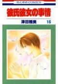 【期間限定価格】彼氏彼女の事情(16)