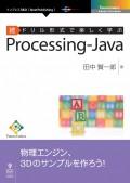 続ドリル形式で楽しく学ぶ Processing-Java