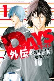 【期間限定価格】DAYS外伝(1)