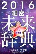 2016年占星術☆細密未来辞典射手座