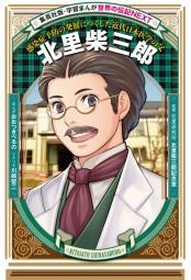 北里柴三郎(学習まんが 世界の伝記NEXT)