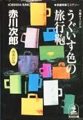 うぐいす色の旅行鞄〜杉原爽香 二十七歳の秋〜