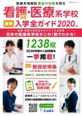 看護・医療系学校最新入学全ガイド2020年度版