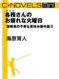 C★NOVELS Mini 各務さんのお疲れな火曜日 蓮華君の不幸な夏休み番外篇3