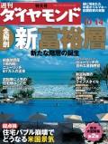 週刊ダイヤモンド 06年10月14日号
