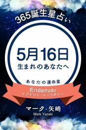 365誕生日占い〜5月16日生まれのあなたへ〜