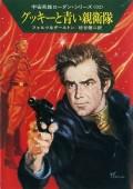 宇宙英雄ローダン・シリーズ 電子書籍版184 グッキーと青い親衛隊