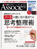 日経ビジネスアソシエ2014年12月号