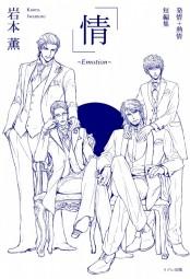 発情+熱情短編集 「情」〜Emotion〜【イラスト入り】