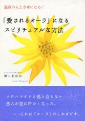 運命の人と幸せになる! 「愛されるオーラ」になるスピリチュアルな方法(大和出版)