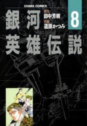 銀河英雄伝説(8)